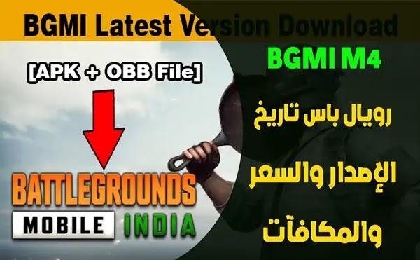 إليك كل ما تحتاج إلى معرفته عن BGMI M4 RP