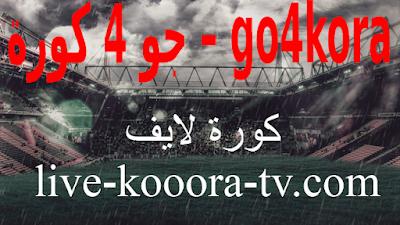 جو فور كورة go4kora  بث مباشر مباريات اليوم بدون تقطيع لايف
