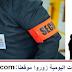 تشغيل 40 حارس أمن ومراقبة بمدينة أكادير