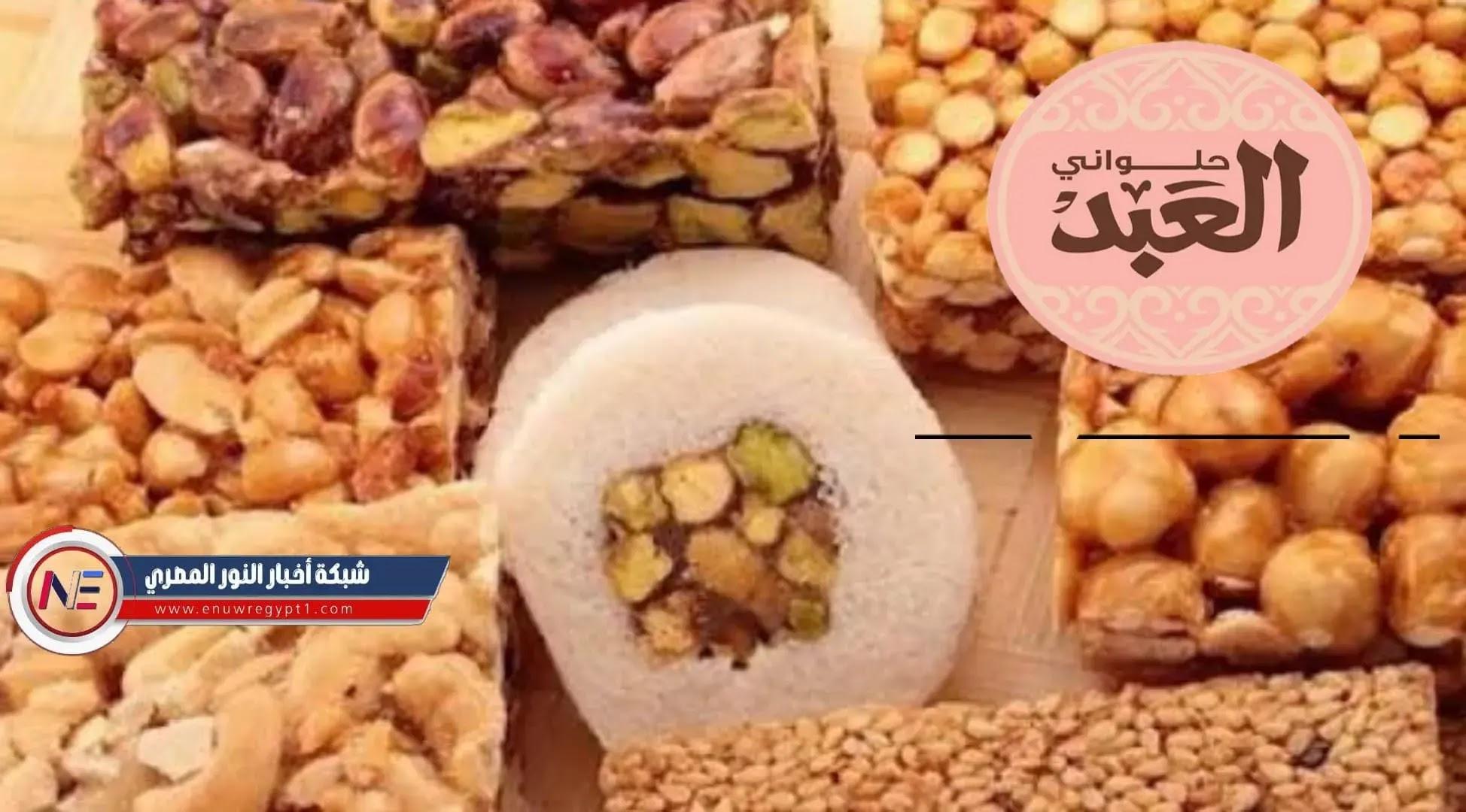 أسعار حلاوة المولد العبد ٢٠٢١ - سعر علبة حلوي المولد عند حلواني العبد 2021