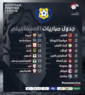جدول مباريات الإسماعيلي فى الموسم الجديد من الدوري المصري 2022