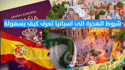 كيفية الهجرة الى إسبانيا بطرق شرعية شروط جديدة عليك معرفته