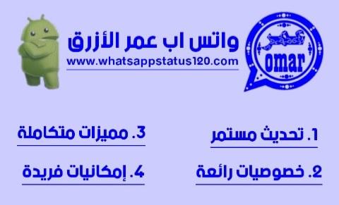 تحميل واتساب عمر الأزرق آخر تحديث من الموقع الرسمي OB3WhatsApp الإصدار الجديد برابط مباشر