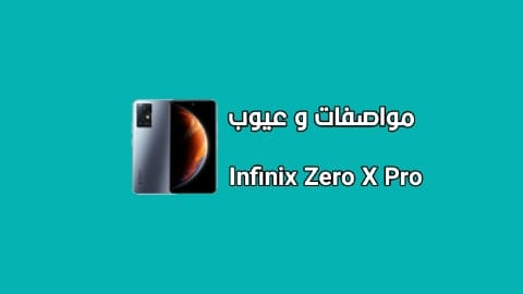 سعر و مواصفات Infinix Zero X Pro - مميزات و عيوب هاتف انفينيكس زيرو اكس برو
