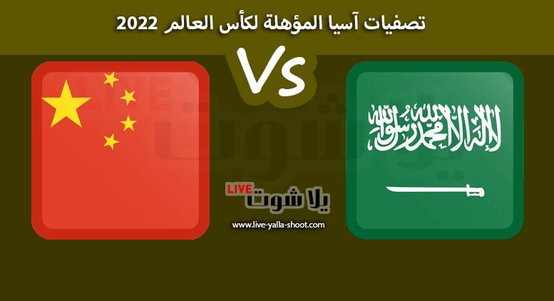 السعوديه والصين