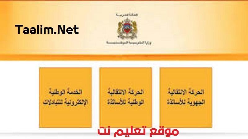 تسجيل الدخول لموقع الحركة الانتقالية haraka.men.gov.ma 2021- 2022  الدخول لموقع الحركة الإنتقالية 2022