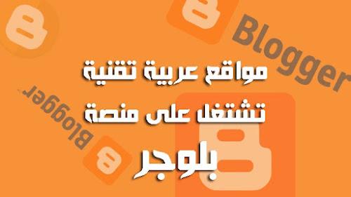 أفضل مدونات العربية التقنية التي تشتغل على منصة بلوجر