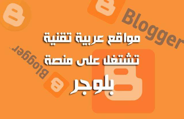 افضل مدونات العربية التقنية التي تشتغل على منصة بلوجر