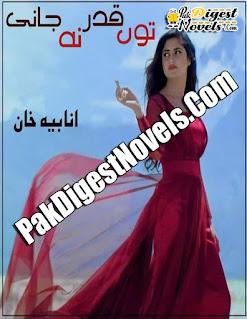 Tu Qadar Na Jani (Complete Novel) By Anabia Khan