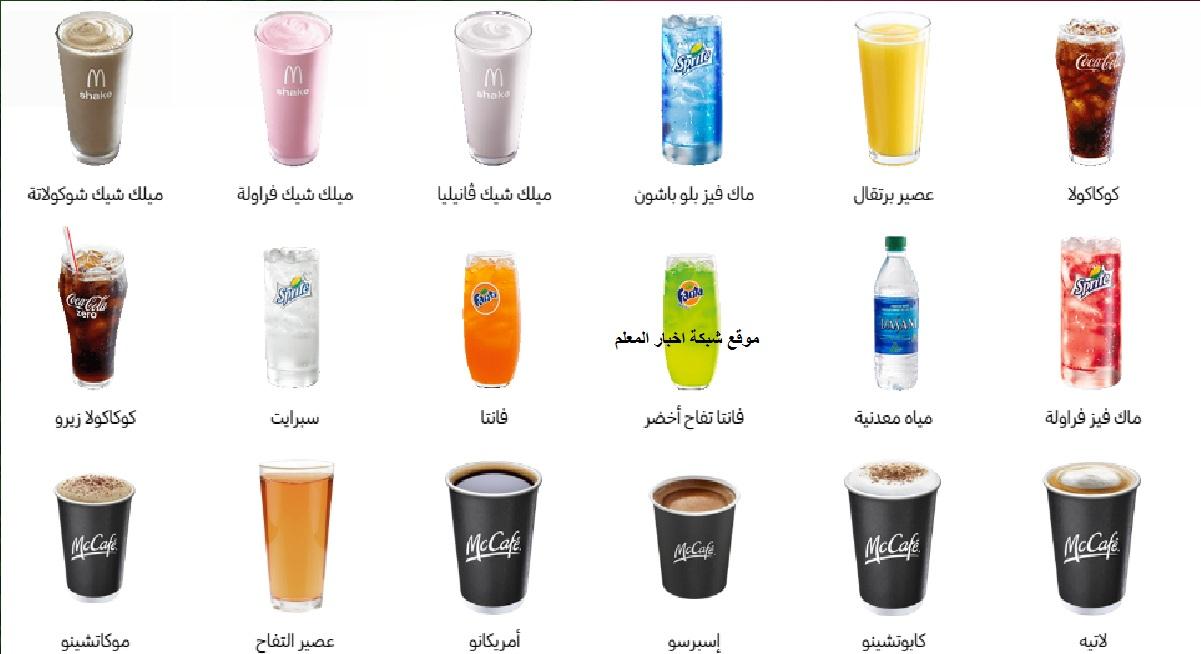 اسعار منيو الحلويات ماكدونالدز McDonalds في مصر 2021 | رقم الدليفري والتوصيل ماك