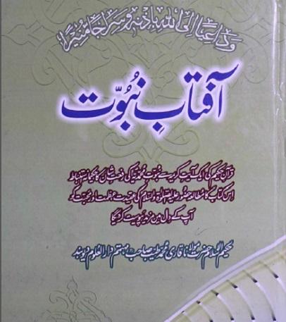 aftab-e-nabuwat-pdf-free-download
