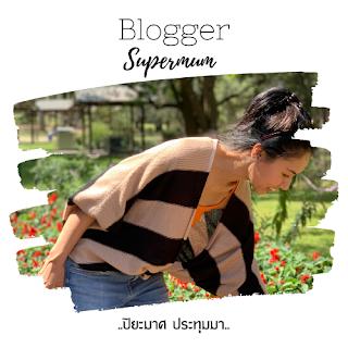 supermum bloger