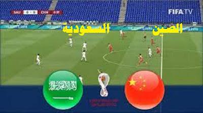 كورة لايف مشاهدة مباراة السعودية والصين بث مباشر