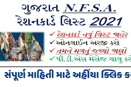 Gujarat Ration Card NFSA List 2021