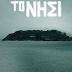 Επιστρέφει το «Νησί» με νέα επεισόδια