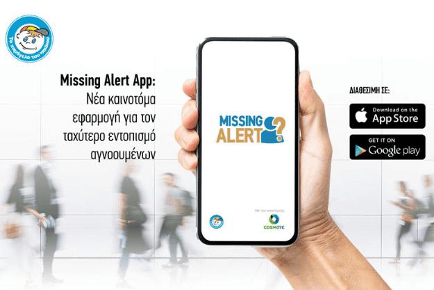«Missing Alert App»: Η προηγμένη εφαρμογή για τον ταχύτερο εντοπισμό των εξαφανισμένων ατόμων