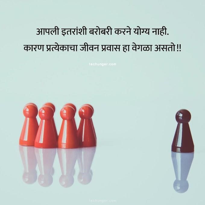 अस्सल मराठी सुविचार 2021 | marathi suvichar quotes 2021