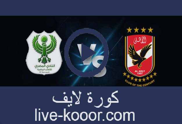 مشاهدة مباراة الاهلي والمصري بث مباشر 20-08-2021 الدوري المصري