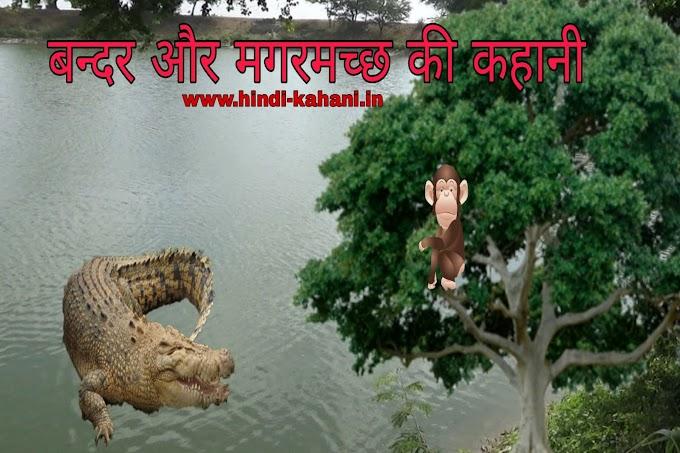 चतुर बन्दर और मगरमच्छ की कहानी | Bandar Aur Magarmachch Ki Khani -