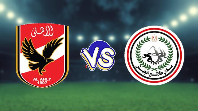 مشاهدة مباراة طلائع الجيش ضد الأهلي 17-08-2021 بث مباشر في الدوري المصري