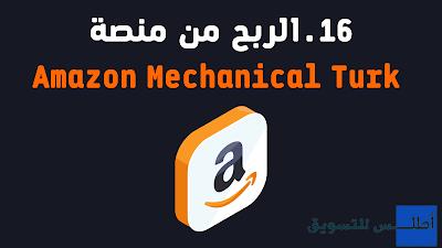 16.الربح من الانترنت عن طريق  Amazon Mechanical Turk