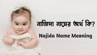 নাজিদা শব্দের অর্থ কি ?, Najida, নাজিদা নামের ইসলামিক অর্থ কী ?, Najida meaning, নাজিদা নামের আরবি অর্থ কি, Najida meaning bangla, নাজিদা নামের অর্থ কি ?, Najida meaning in Bangla, নাজিদা কি ইসলামিক নাম, Najida name meaning in Bengali, নাজিদা অর্থ কি ?, Najida namer ortho, নাজিদা, নাজিদা অর্থ, Najida নামের অর্থ
