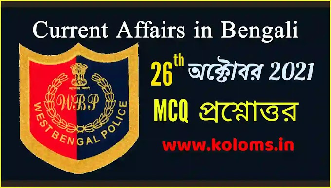Daily Current Affairs In Bengali 26th October 2021
