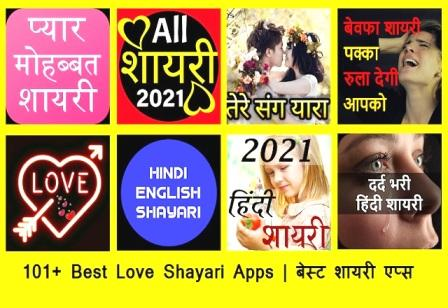 Latest Best Love Shayari Apps 2021-22 | बेस्ट शायरी एप्स