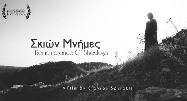 """Η ταινία «Σκιών Μνήμες» στο Διεθνές Φεστιβάλ Κινηματογράφου Ναυπλίου - """"Γέφυρες"""""""