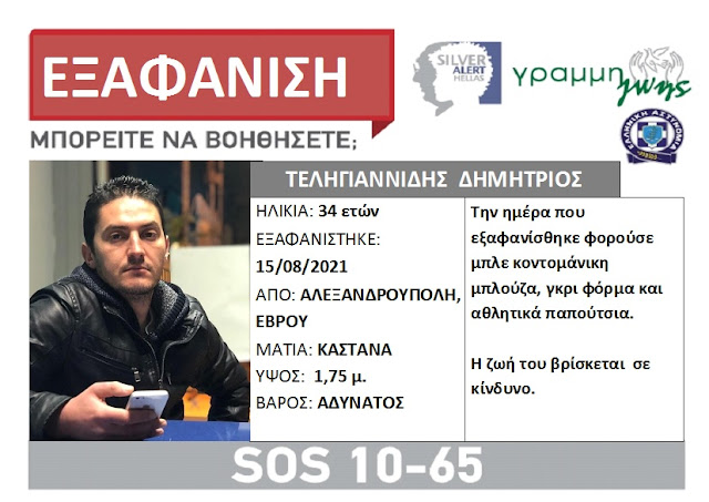Silver Alert: Εξαφανίστηκε 34χρονος στην Αλεξανδρούπολη
