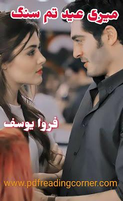 Meri Eid Tum Sang By Farwa Yousaf - PDF Book