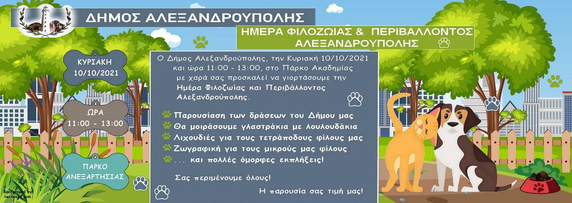 Γιορτή φιλοζωίας και περιβάλλοντος στην Αλεξανδρούπολη