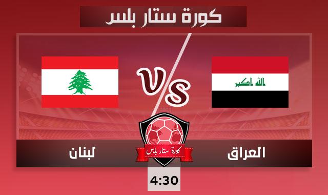 مشاهدة مباراة العراق ولبنان كورة ستار بث مباشر اونلاين اليوم 07-10-2021 تصفيات آسيا المؤهلة لكأس العالم 2022