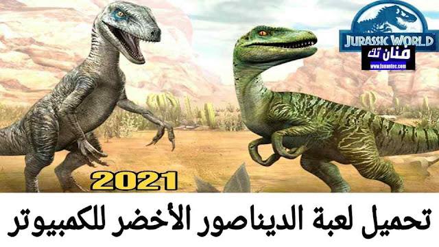 تحميل لعبة الديناصور الاخضر jurassic world للكمبيوتر برابط مباشر مجانا