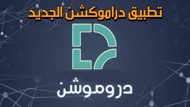 دراموكشن ايفون, دراموكشن pc, تحميل تطبيق دراموكشن للايفون, دراموكشن uptodown, دراموكشن مسلسلات, تطبيق دراموكشن, دراموكشن, برنامج دراموكشن, دراموكشن apk, تحميل دراموكشن,