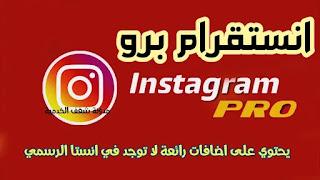 تحميل انستقرام برو آخر إصدار, انستا برو v8.50 النسخة المطورة instagram pro apk download