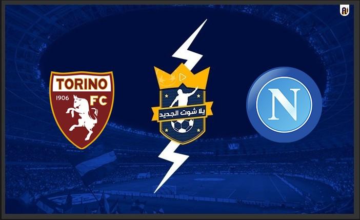 نتيجة مباراة نابولي وتورينو في الدوري الايطالي