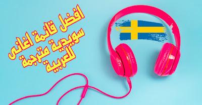 افضل قائمة اغانى سويدية مترجمة للعربية تساعدك على فهم وتعلم اللغة واللفظ الصحيح