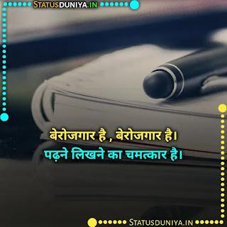 Berojgari Quotes In Hindi Images 2021, बेरोजगार है , बेरोजगार है।  पढ़ने लिखने का चमत्कार है।