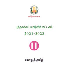 11th-Standard-Refresher-Course-English-Medium-2021-2022