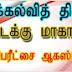 தரம் 5 - புலமைப்பரிசில் முன்னோடி   நிகழ்நிலைப் பரீட்சை - 2021