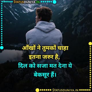 Bina Galti Ki Saza Quotes Images In Hindi, आँखों ने तुमकों चाहा इतना जरुर है, दिल को सजा मत देना ये बेकसूर हैं।