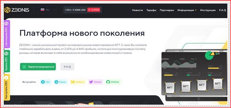 Мошеннический сайт zeonis.biz – Отзывы, развод, платит или лохотрон? Мошенники