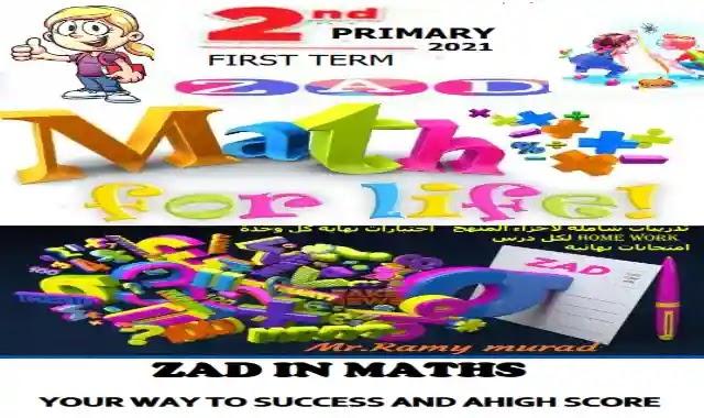 اروع مذكرة ماث maths للصف الثانى الابتدائى لغات الترم الاول 2022