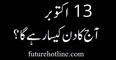 Horoscope Today in Urdu 13th October | aaj ka din kesa rahega
