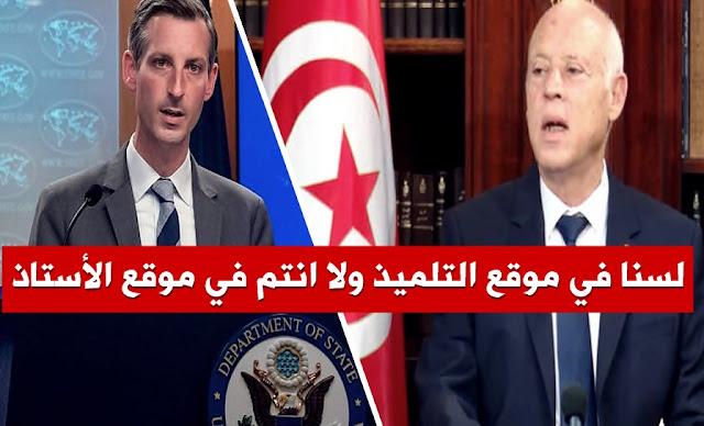 قيس سعيد يرد على تصريح وزارة الخارجية الأمريكية !