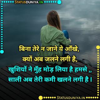 Tumhari Kami Shayari Images Hindi, बिना तेरे न जाने ये आँखे क्यों अब जलने लगी है, खुशियों ने मुँह मोड़ लिया है हमसे ,, साली अब तेरी कमी खलने लगी है I