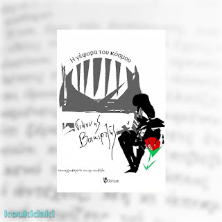 Η γέφυρα του κόσμου, Γιάννη Βακιρτζή