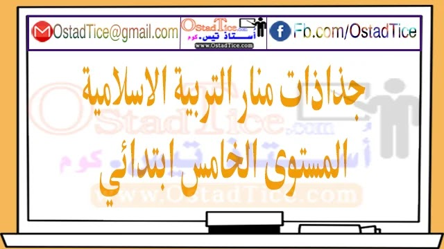 جذاذات منار التربية الاسلامية المستوى الخامس 2021