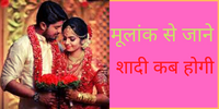 मूलांक से जाने शादी कब होगी ,अंक ज्योतिष के अनुसार जाने कब होगी शादी,Numerology से जाने कब होगी शादी,जन्मतिथि से जाने शादी कब होगी
